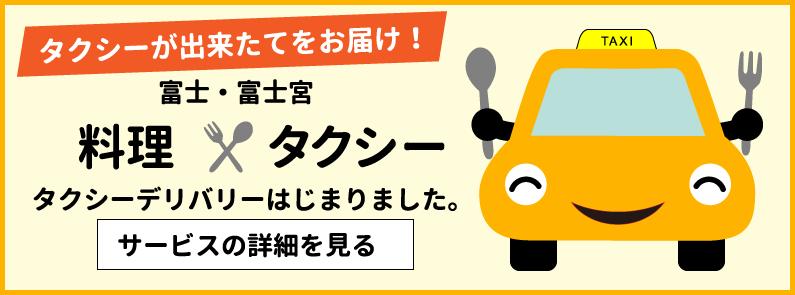 タクシーデリバリーサービス